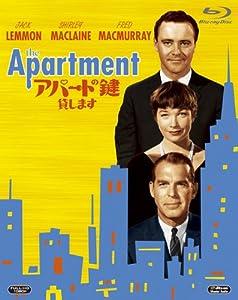 アパートの鍵貸します [Blu-ray]