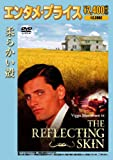 <エンタメ・プライス>柔らかい殻 [DVD]