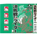 決死戦7人ライダー (単行本コミックス)