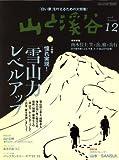 山と渓谷 2008年 12月号 [雑誌]