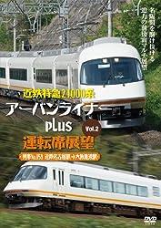 近鉄特急21000系アーバンライナーplus運転席展望Vol.2 [DVD]