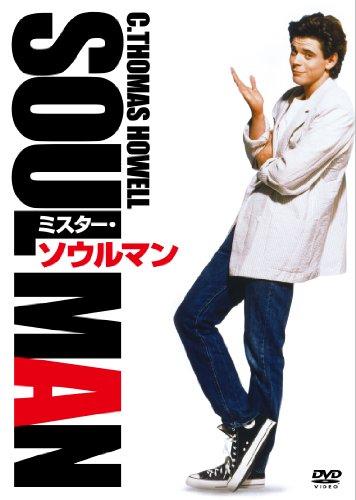ミスター・ソウルマン [DVD]