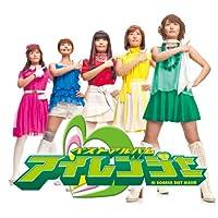 「野中藍 BEST ALBUM アイレンジャー」