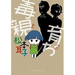 毒親育ち (扶桑社コミックス) [Kindle版]