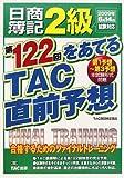 日商簿記2級 第122回をあてるTAC直前予想
