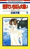 世界でいちばん大嫌い 秋吉家シリーズ5 6 (花とゆめコミックス)