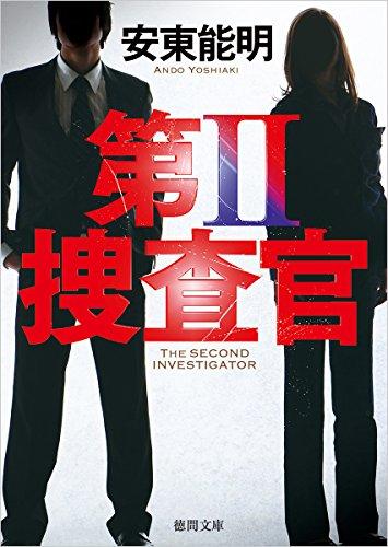 第II捜査官 (徳間文庫)