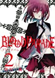 BLOOD PARADE(2) (Gファンタジーコミックス)