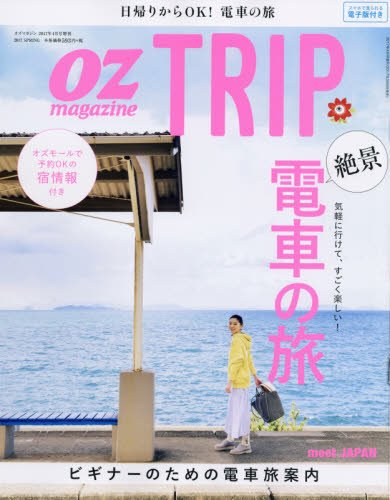 OZ TRIP 2017年4月号 大きい表紙画像
