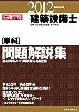 建築設備士学科問題解説集〈平成24年度版〉