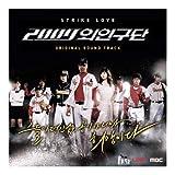 ストライク・ラブ 韓国ドラマOST (MBC)(韓国盤)