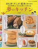 まんが・アニメ・絵本に出てきた「あの料理」と「あのお菓子」を作れる夢のキッチン