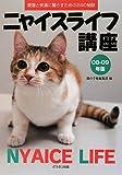 ニャイスライフ講座―愛猫と快適に暮らすための24の秘訣〈08‐09年版〉