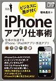 ビジネスに差が付く iPhoneアプリ仕事術 (impress QuickBooks)