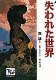 失われた世界 痛快 世界の冒険文学