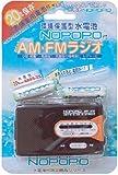 日本協能電子 NOPOPO 水電池付き防災商品シリーズ 水電池2本付きAM/FMラジオ(TV1~3も可) NWP-NFR 水を入れるだけで使える電池 長期間保存可能(20年未満)