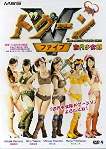 2010 Japanese Drama : The Ancient Dogoo Girls - W/ English Subtitle