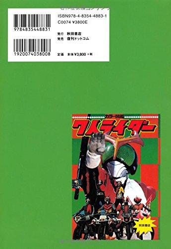 7人ライダー[復刻版]  仮面ライダー210怪人せいぞろい!