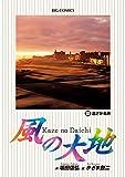 風の大地 65 (ビッグコミックス)