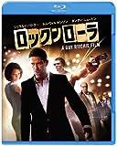 ロックンローラ [Blu-ray]