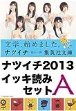 ナツイチ2013 イッキ読みセットA(44冊セット) (集英社文庫)