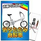 【忘年会・二次会・ビンゴ・コンペ景品向け】折り畳み自転車目録・A4パネル付]