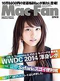 Mac Fan 2014年8月号 [雑誌]