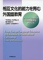 相互文化的能力を育む外国語教育: グローバル時代の市民性形成をめざして