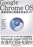 Google Chrome OS ~最新技術と戦略を完全ガイド~