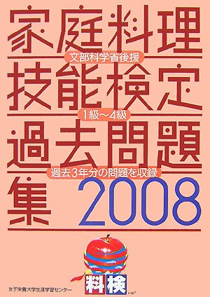 家庭料理技能検定過去問題集―文部科学省後援 (2008)