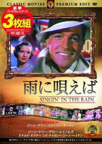名作映画3枚組み ジーン・ケリー (雨に唄えば、三銃士、巴里のアメリカ人)[DVD] FRTS-013