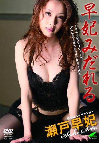 GreenレーベルVol.1 早妃みだれる [DVD] / 瀬戸早妃 (出演)