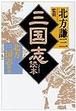 三国志読本―北方三国志〈別巻〉 (ハルキ文庫―時代小説文庫)