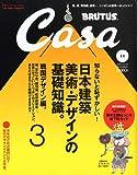 Casa BRUTUS (カーサ・ブルータス) 2009年 11月号 [雑誌]