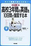 カラー版 CD付 高校3年間の英語を10日間で復習する本