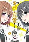 黒井クンは恋愛ができない。(2)<黒井クンは恋愛ができない。> (角川コミックス・エース)