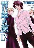 青い羊の夢(IX)完 (KARENコミックス)