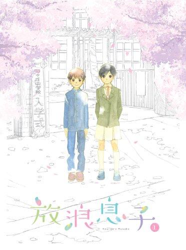 おすすめアニメ キャッチ 放浪息子 1 [DVD]