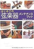 はじめての弦楽器メンテナンスブック