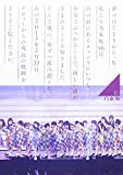 乃木坂46 1ST YEAR BIRTHDAY LIVE 2013.2.22 MAKUHARI MESSE 【DVDダイジェスト盤】