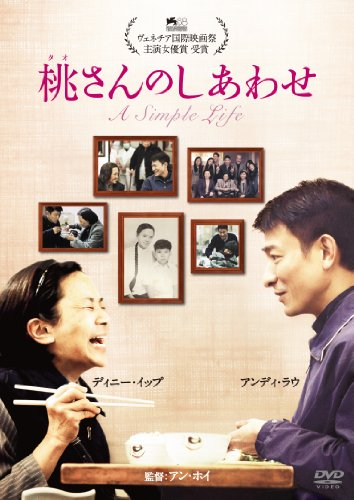 桃さんのしあわせ [DVD]