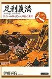 足利義満―法皇への夢を追った華麗な生涯 (日本史リブレット人)