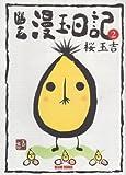 幽玄漫玉日記 (2) (Beam comix)