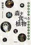 「森を食べる植物――腐生植物の知られざる世界」販売ページヘ