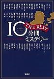 10ʬ�֥ߥ��ƥ THE BEST (�����ʸ�� �ؤ��Υߥ�����ޥ����)