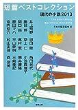 短篇ベストコレクション   現代の小説2013