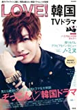 LOVE!韓国TVドラマ (e-MOOK)