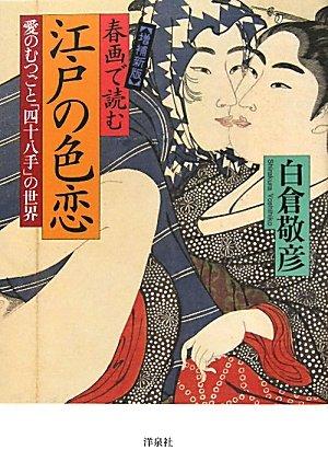 増補新版 春画で読む江戸の色恋