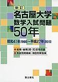 名古屋大学 数学入試問題50年 新訂: 昭和41年(1966)~平成27年(2015) (主要大学数学入試問題50年)