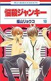 悩殺ジャンキー 第10巻 (花とゆめCOMICS)